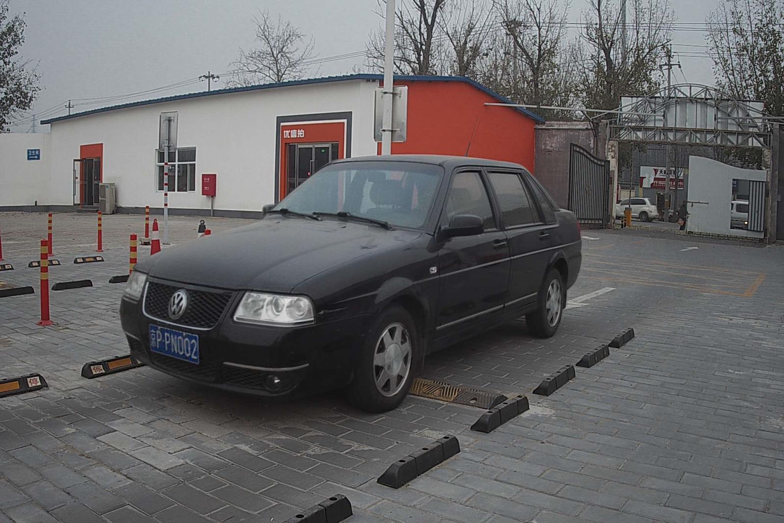 【北京】 大众 桑塔纳志俊 2008款 1.8 手动 休闲型( 黑色 )