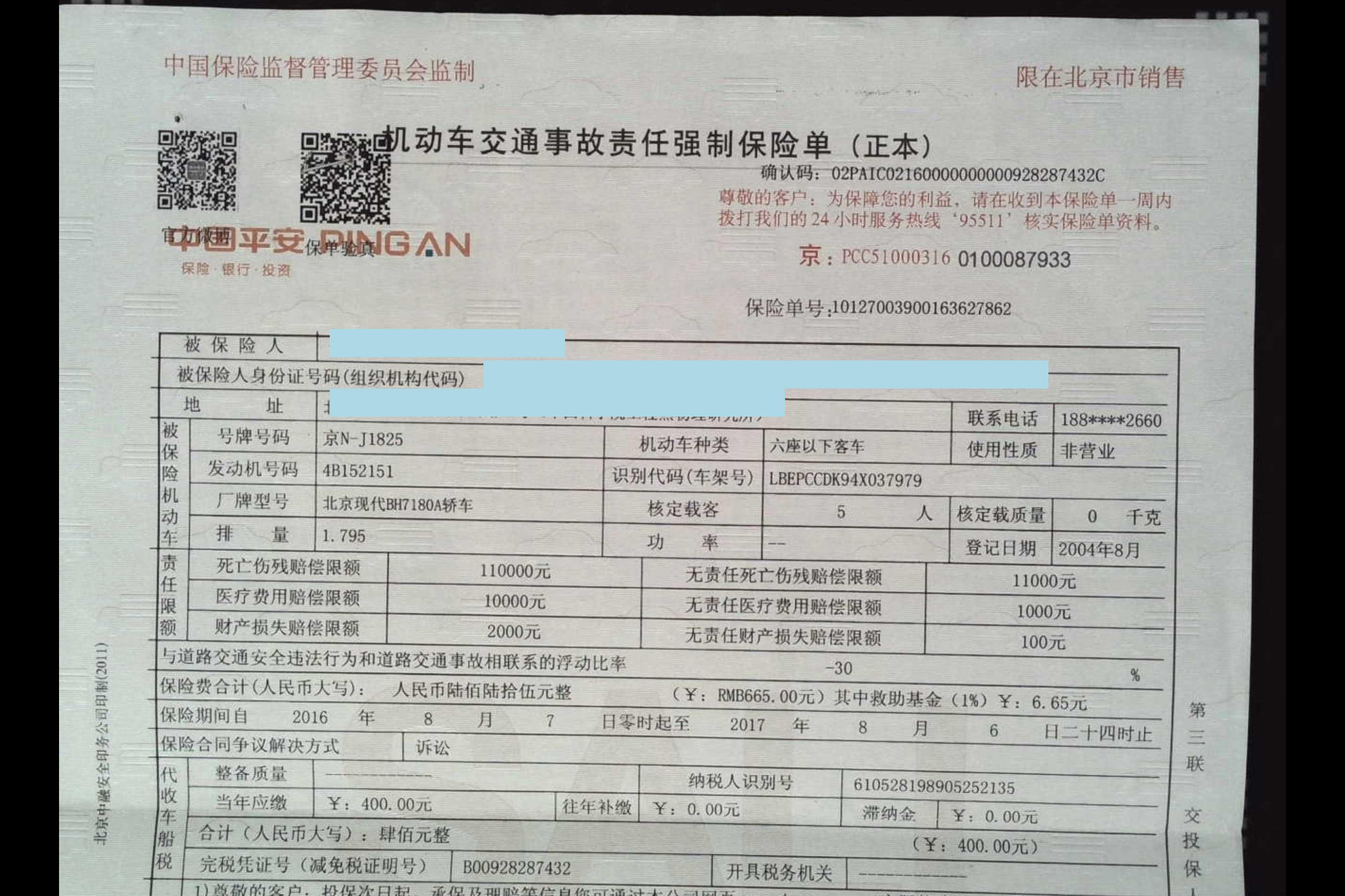 关于出险通知义务   中国保监会福建监管局