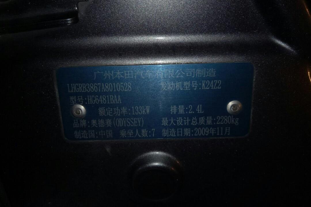 【成都】本田 奥德赛 2009款 2.4 自动 豪华型( 灰色 )