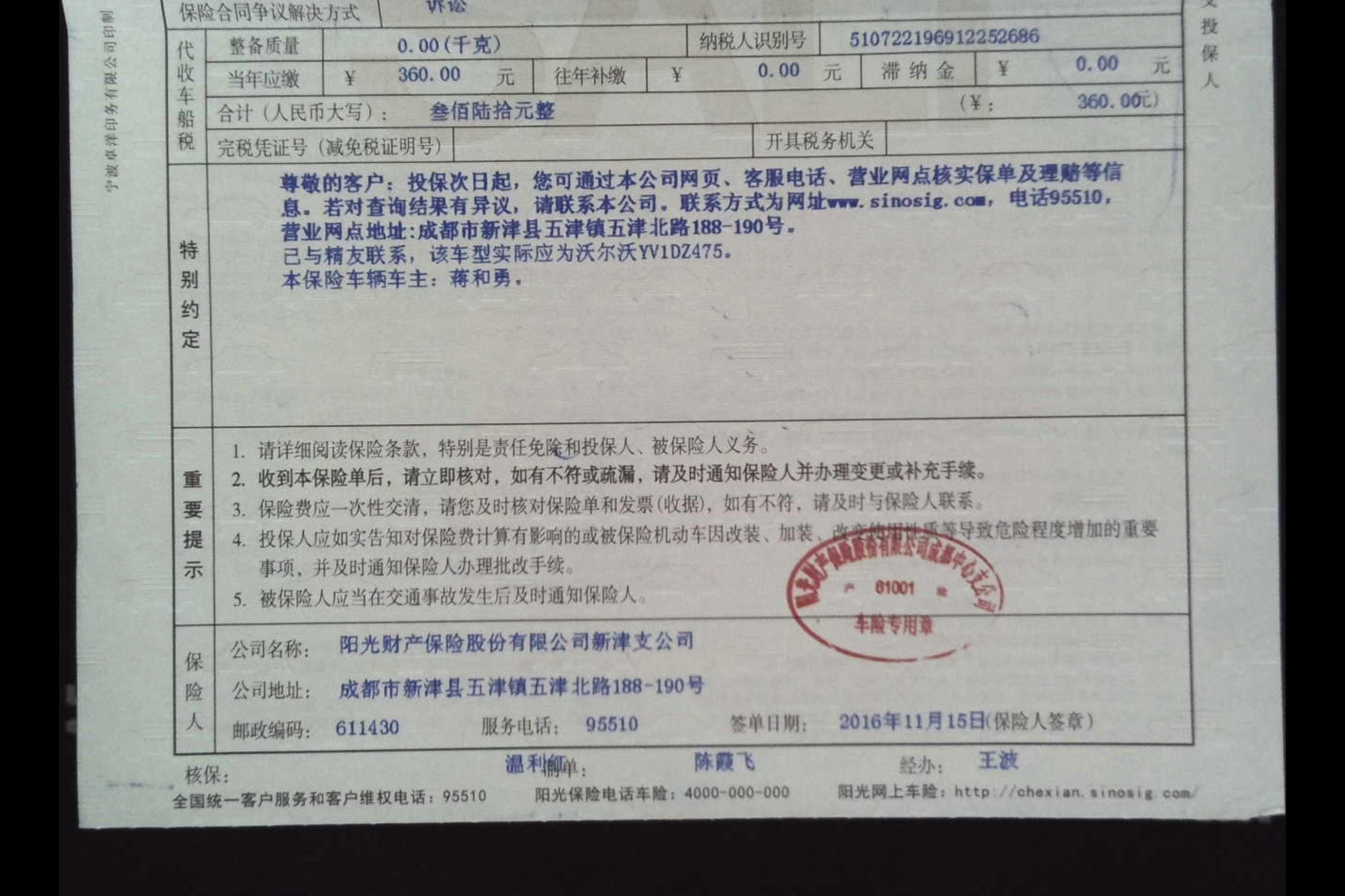 沃尔沃XC60购车计算器 北纬网手机版