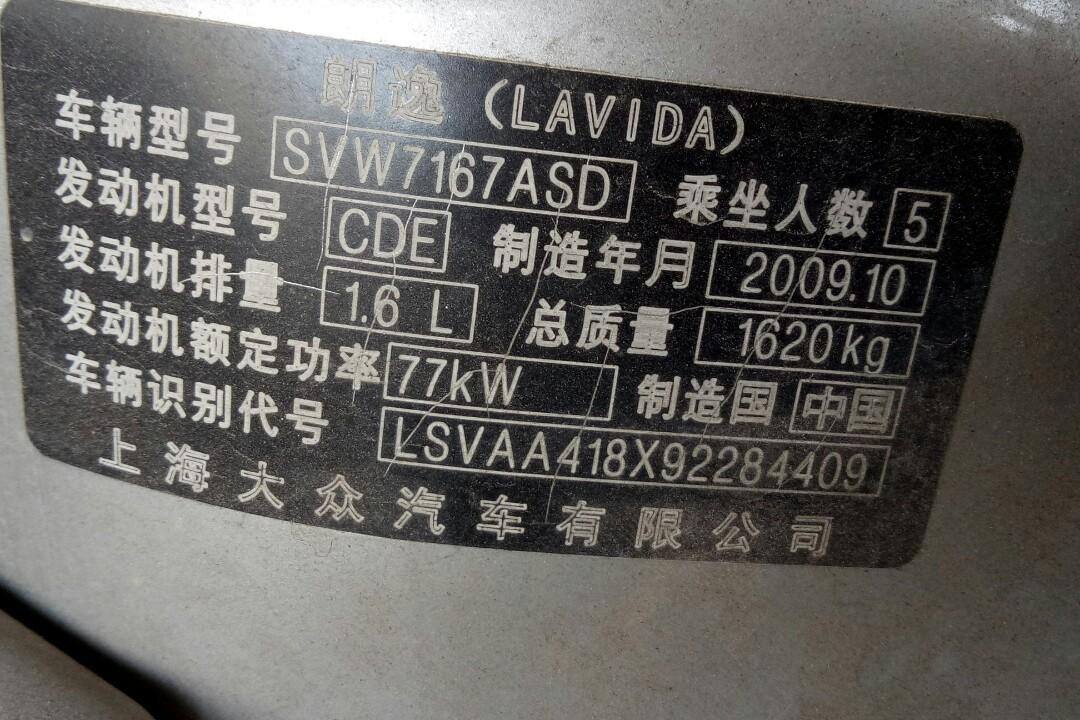 【上海】大众 朗逸 2008款 1.6 手动 品悠版( 灰色 )
